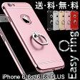 iphone 6 Plusケース se ケース iphone6 iPhone6s ケース アイフォン6s アイフォン6 iphone5 5 5s ケース バンカーリング iphone6splus plus リング ケース プラス アイフォン6ケース バンパー スマートリング カバー 落下防止 おしゃれ シンプル ポケモンgo