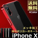 apple アップル iPhone x ケース iPhone...