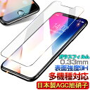 iPhone X XS Max XR iphone8 ガラス...