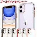 iPhone12 ケース クリア iphone12 mini ケース iphone12 pro ケース iPhone11 カバー 11 バンパー クリアケース iphone se 第2世代 se2 12 max iphone8 iphone7 promax plus 12mini 12pro かわいい おしゃれ 韓国 iphoneケース スマホケース 耐衝撃 衝撃吸収 アイフォン12