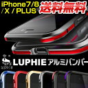 iphonex iPhone8 ケース iPhone x ケース iPhone7 apple アップル カバー iPhone8plus ケース iPhone x iPhone7 ケース iPhone7 plus ケース アイフォンx iPhone8 plus 耐衝撃 アルミ バンパー おしゃれ アイフォン8ケース カバー スマートフォンケース 軽量 LUPHIE