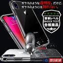 iphonex XS Max XR iphone x ケース iphone8 ケース バンパー型 iphone7ケース クリア iphone x iphone8plus iphone7 plus ケース iphone8 iphone7 iphone 7 plusケース カバー アップル バンパー バンパー型ケース アイフォン8 アイフォンx スマホケース アイフォン7