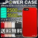 【バッテリー持ちが2倍以上アップ】iPhone7ケース iP...