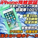 指紋認証・認識 沈まない 防水ケース iphonex iphone x iphone8 iphone