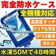 完全防水/iphone6s 防水ケース/防水スマホケース/送料無料/全機種対応/iphone 防水ケース/防水パック/防水カバー/スマートフォン/iphone 6 plus/iphone5s/iphone5/iphone5se xperia z5 防水ケース/z4/z3/premium/compact/galaxy s6 edge/note/arrows nx/urbano/digno/aquos