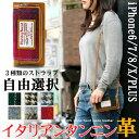 『イタリアンレザー X ハリスツイード』iPhon