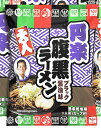 【送料無料※600円相当】円楽腹黒ラーメンブラック醤油味10食(袋麺)円楽,TV,紹介,news every.,ニュースエブリー