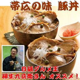 B級グルメ王 柳生九兵衛さんオススメ!帯広の味 豚丼【送料無料】【SALE】