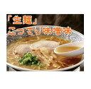 誰にも教えたくない うまいラーメン6食【送料無料】