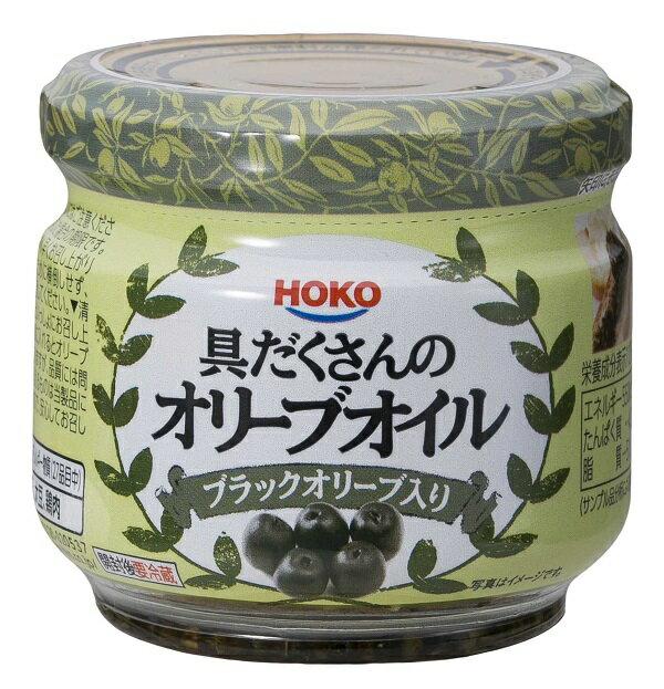 【宝幸(HOKO)】具たくさんのオリーブオイル ブラックオリーブ入り(12瓶)【送料無料】,ブラックオリーブ,宝幸,食のスマイルショップ