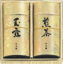 【送料無料】宇治園銘茶セット(MX-80)