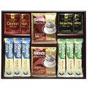 【欠品中】【送料無料】バラエティコーヒーセットII(VR-20)AGFドリップコーヒー&スティックコーヒー&紅茶