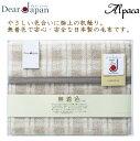 ディア・ジャパン無着色アルパカ入りウール混綿毛布(毛羽部分)(524010S)【送料無料】