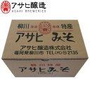 福岡県柳川 アサヒ醸造合わせ味噌 2kg (御自宅用)(YB-12:合わせ)