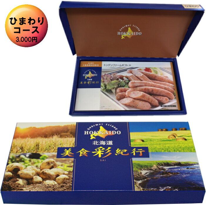 北海道美食彩紀行カタログギフトひまわりコース※北海道の旬な味が勢ぞろい※
