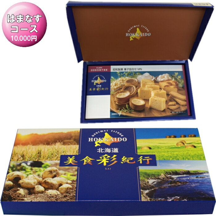 北海道美食彩紀行カタログギフトはまなすコース※北海道の旬な味が勢ぞろい※