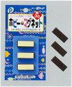 【メール便対応】ホビーマグネット(角3P)角型磁石【コンビニ受取対応商品】