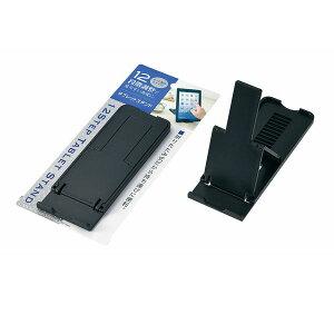 ステップ タブレットスタンドタブレット 折りたたみ タブレット スタンド コンビニ