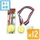 【おまとめ割】金メダル 12個セットパーティーやイベントに!ゴールドメダル1個当たり97円!【コンビ