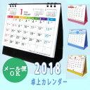 【メール便対応】【2018年カレンダー】卓上カレンダーシンプル/コンパクト/卓上/100円カレンダー