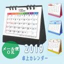 【メール便対応】【2019年カレンダー】...