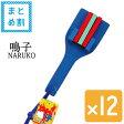 【おまとめ割】鳴子色塗り 青12個セットよさこい鳴子 1個当たり95円!