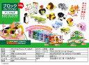 【セット売り】12個セット ブロックコレクション アニマルズ 12種動物ブロックキッズおもちゃ parl086-HY12-296AK【コンビニ受取対応商品】