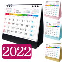 【10月中旬頃入荷予定】【メール便対応一個口で3個まで同梱可】選べる2022年卓