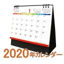 【メール便対応 一個口で2個まで同梱可】 【2020年卓上カ...