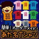 誕生日プレゼント 名前入り女性 男性 女友達 名入れ プチギフト ニックネーム 【あだ名Tシャツ】