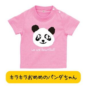 パンダ グッズ 上野 動物園 キラキラパンダアニマル Tシャツ おもしろTシャツ 誕生日プレゼント 女性 男性 女友達 おもしろ プレゼント ギフト GIFTEE
