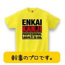 忘新年会にピッタリ!ENKAI KANJI PROFESSIONAL おもしろtシャツ 誕生日プレゼント 女性 男性 女友達 おもしろ Tシャツ プレゼント ギフト GIFTEE
