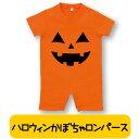 ポイント10倍ギフトハロウィンかぼちゃ仮装衣装子供ベビー服おばけロンパースコスチュームコスプレなりきり男の子女の子jacko'lanternジャック・オ・ランタン