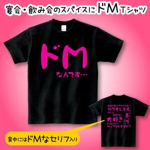 ドM Tシャツパーティグッズ Tシャツ おもしろTシャツ 誕生日プレゼント 女性 男性 女友達 おもしろ プレゼント ギフト GIFTEE