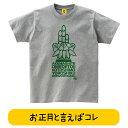 KADOMATSU(門松 お正月)バラエティ Tシャツ おもしろtシャツ 誕生日プレゼント 女性 男性 女友達 おもしろ プレゼント Tシャツ ティーシャツ GIFTEE