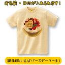 ショッピングおもしろtシャツ 名入れ カスタム CAKE BIRTHDAY TEE お おもしろTシャツ メッセージtシャツ 誕生日プレゼント 女性 男性 女友達 おもしろ プレゼント ギフト GIFTEE