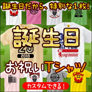 誕生日プレゼント 男性 女友達 女性 おもしろTシャツ おもしろ 名入れ Tシャツ カスタムできる!誕生日お祝い Tシャツ 特集