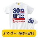 サッカー おもしろTシャツ 名入れ Tシャツ フットボールクラブ TEE おもしろTシャツ 誕生日プレゼント 女性 男性 女友達 おもしろ プレゼント GIFTEE