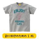 釣り好き プレゼント ENJOY FISHING LIFE TEE 釣りTシャツ おもしろTシャツ メッセージtシャツ 誕生日プレゼント 女性 男性 女友達 お..