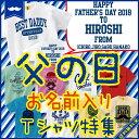 父の日 ギフト 名入れ プレゼント 2018 人気 ランキング 1位 Tシャツ 特集 【送料無料】 ...