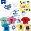 父の日 プレゼント 名入れ ギフト 2020 人気 ランキング 1位 Tシャツ 特集 【送料無料】 おもしろTシャツ GIFTEE
