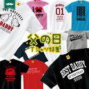 父の日プレゼント 服 ギフト 実用的 2020 父の日Tシャツ 特集 おもしろTシャツ おもしろ プレゼント GIFTEE 送料無料 包装 メッセ 配送日指定可