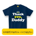 THANKYOU DADDY TEE 父の日Tシャツ おもしろTシャツ 誕生日プレゼント 女性 男性 女友達 おもしろ プレゼント ギフト GIFTEE