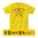 ショッピング年賀状 年賀状 2016 申年 グッズ お年賀 ギフト Tシャツ