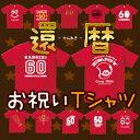 還暦祝い 父 母 Tシャツ 特集【あす楽】【楽天1位】 還暦 Tシャツ 赤 かんれき かんれきいわい 退職祝い プレゼント 誕生日プレゼント 女性 父 母 男性 女友達 上司 おもしろTシャツ 02P18Jun16