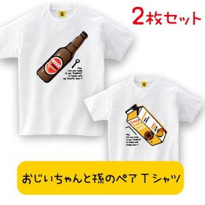 プレゼント ホワイト オレンジ ジュース Tシャツ