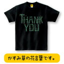 THANK YOU かすみ草 TEE おもしろTシャツ メッセージtシャツ 誕生日プレゼント 女性 男性 女友達 おもしろ プレゼント ギフト GIFTEE