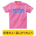 ショッピング年賀状 I am rabbit 私はウサギです。 Tシャツ!【お正月 年賀状 ウサギ Tシャツ】お正月 年賀状 卯年 うさぎ Tシャツ おもしろtシャツ 誕生日プレゼント 女性 男性 女友達 おもしろ プレゼント ギフト GIFTEE