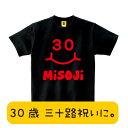 30歳のお誕生日に!MISOJI SMILE Tシャツ(誕生日)お祝い 誕生日 プレゼント 三十路