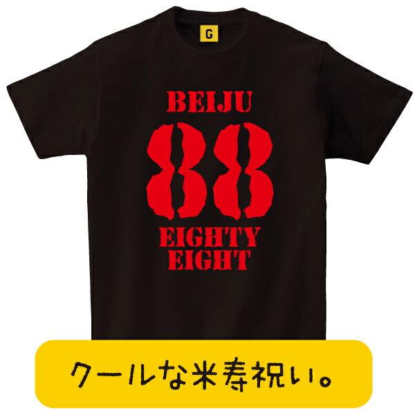 米寿 お祝い プレゼント 大人気 米寿Tシャツ 米寿 eighty-eight【米寿祝い 父の日】88歳 誕生日 お祝い Tシャツ おもしろTシャツ おもしろ プレゼント GIFTEE